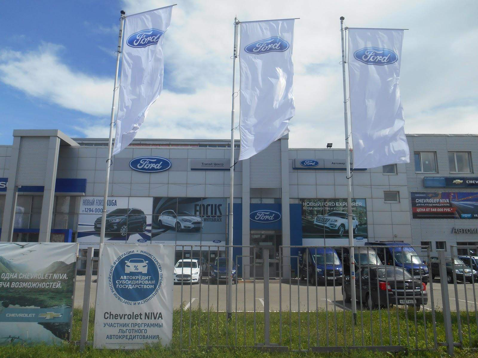 Автомир Ford Брянск, Ford